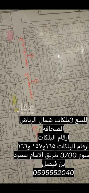 أرض للبيع في شارع ثادق ، حي الصحافة ، الرياض