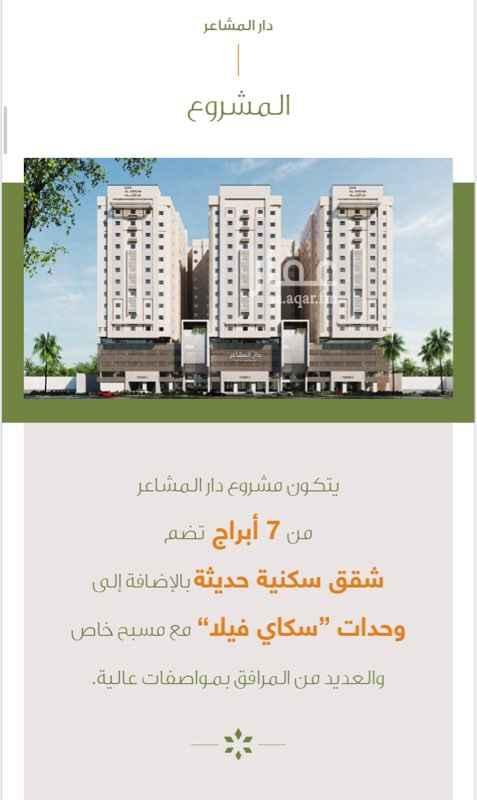 شقة للبيع في شارع طریق المسجد الحرام ، حي العزيزية ، مكة ، مكة المكرمة