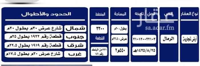 أرض للإيجار في حي الرمال ، الرياض