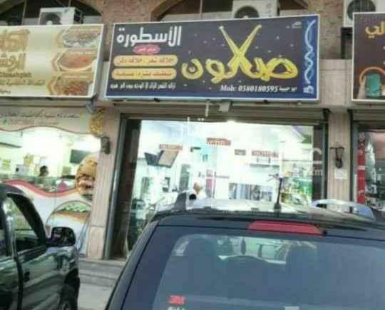 محل للبيع في شارع الخطيب التبريزي ، حي البوادي ، جدة ، جدة
