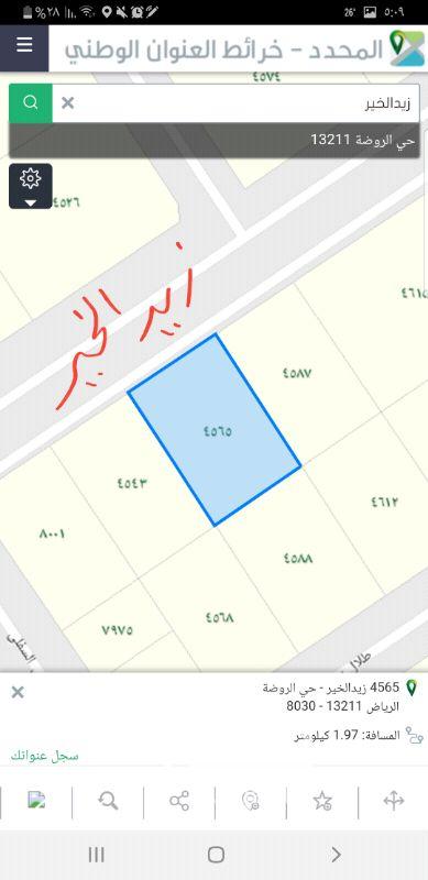 أرض للبيع في شارع زيدالخير ، حي الروضة ، الرياض