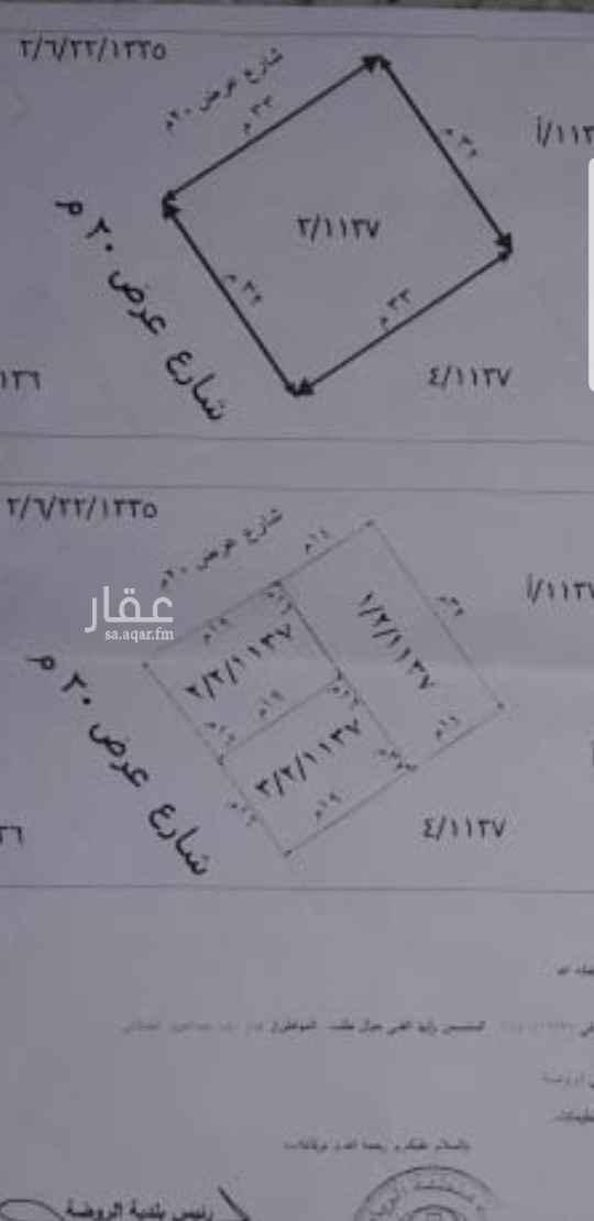 أرض للبيع في شارع ذاكر حسين ، حي الروضة ، الرياض