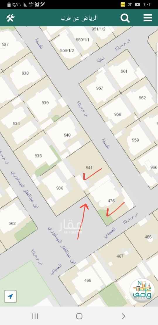 أرض للبيع في شارع العميدي ، حي الاندلس ، الرياض