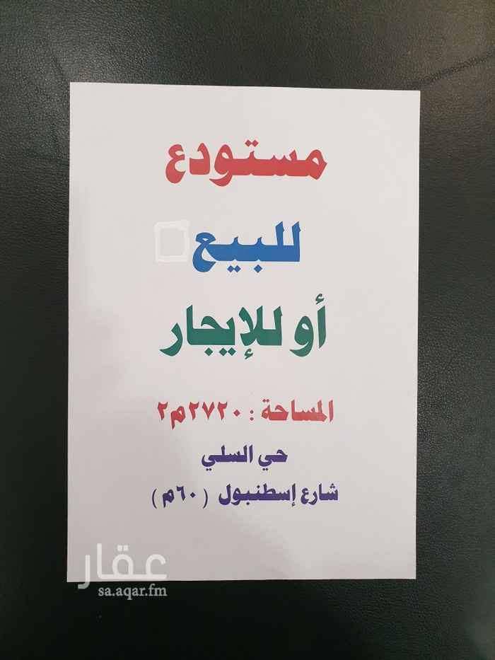 مستودع للإيجار في شارع اسطنبول ، حي السلي ، الرياض ، الرياض