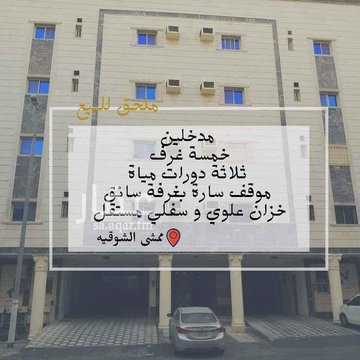 شقة للبيع في شارع معالي ابراهيم عبد الله العنقري ، حي ولي العهد ، مكة ، مكة المكرمة