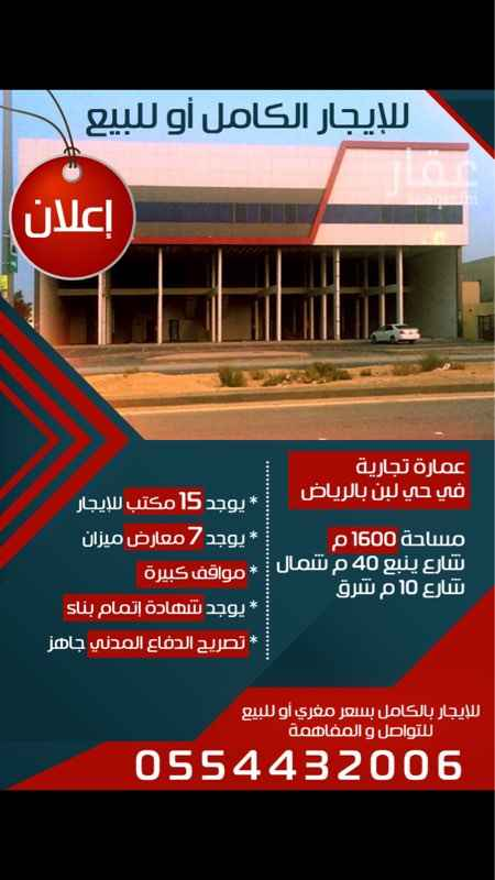 عمارة للإيجار في شارع ينبع, ظهرة لبن, الرياض