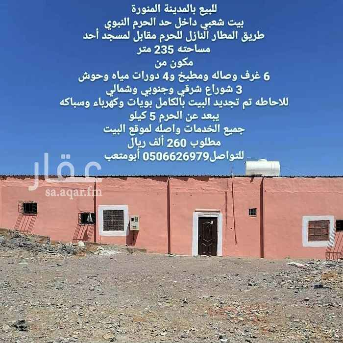 بيت للبيع في شارع عبدالله بن مقرن المزني ، حي القلعة ، المدينة المنورة ، المدينة المنورة