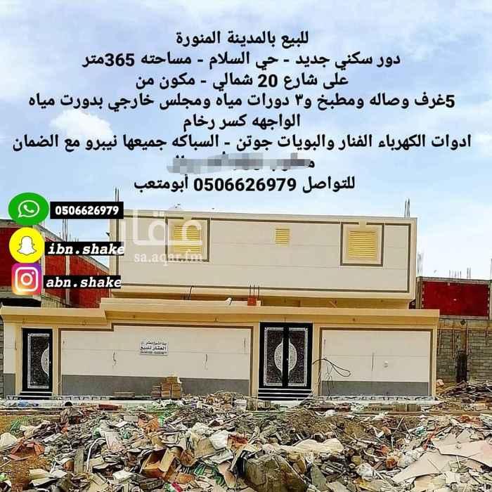 عمارة للبيع في شارع زيد بن عائش ، حي طيبة ، المدينة المنورة ، المدينة المنورة