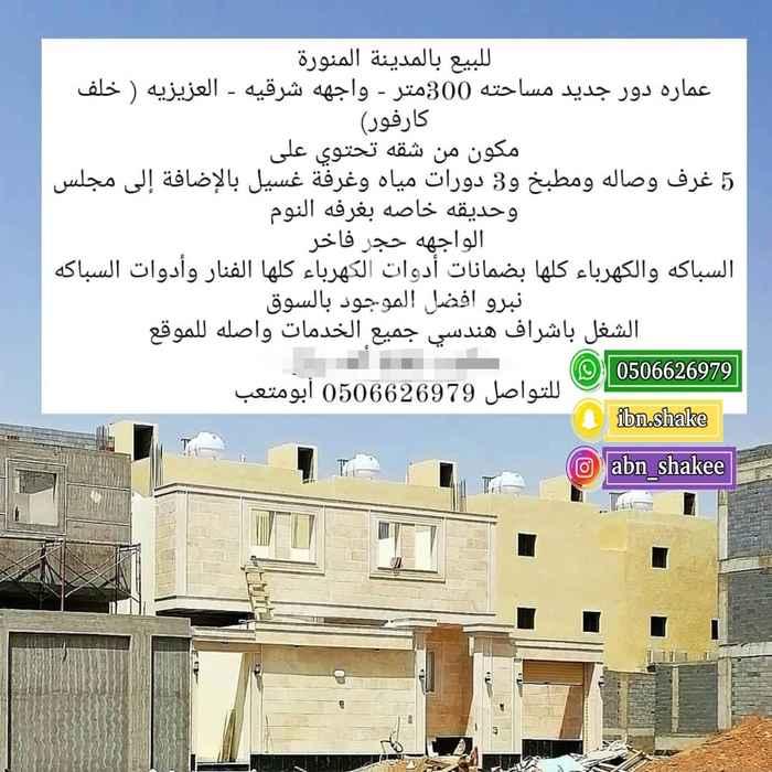 عمارة للبيع في شارع ام ثابت بنت جابر ، حي الدفاع ، المدينة المنورة ، المدينة المنورة