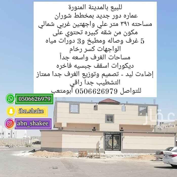 عمارة للبيع في شارع بشير بن عقبة الدورقى ، حي الغراء ، المدينة المنورة ، المدينة المنورة