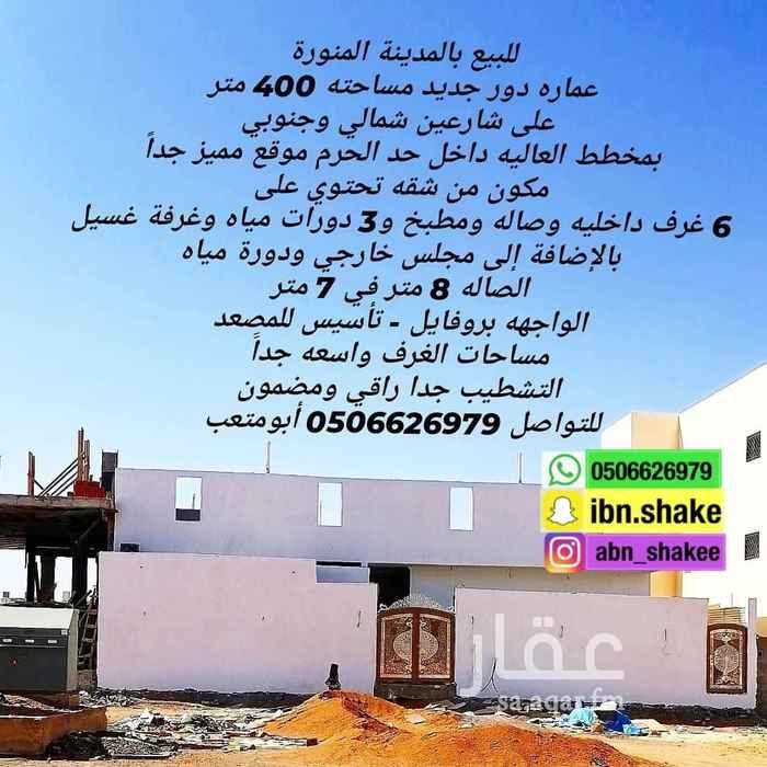 عمارة للبيع في شارع علي بن محمد البغدادي ، حي شوران ، المدينة المنورة ، المدينة المنورة