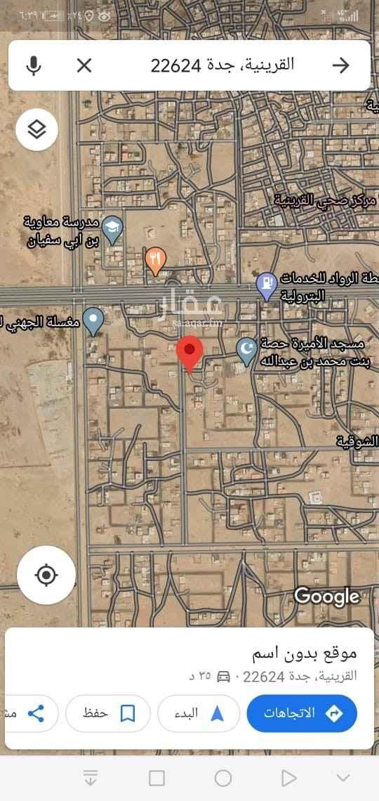 أرض للبيع في حي القرينية ، جدة ، جدة