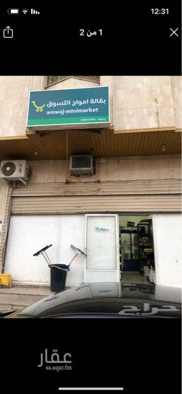 محل للبيع في شارع مسعود بن ربيعة ، حي الظاهرة ، المدينة المنورة ، المدينة المنورة