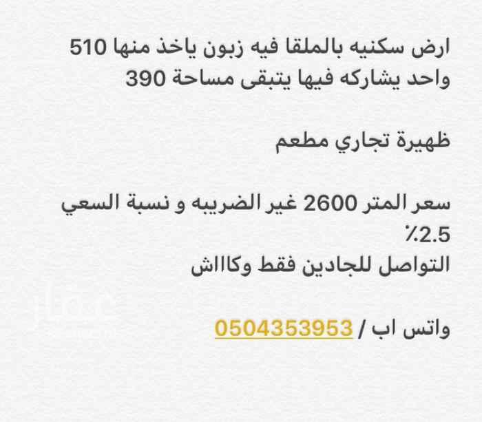 أرض للبيع في شارع الحاتمية ، حي الملقا ، الرياض ، الرياض