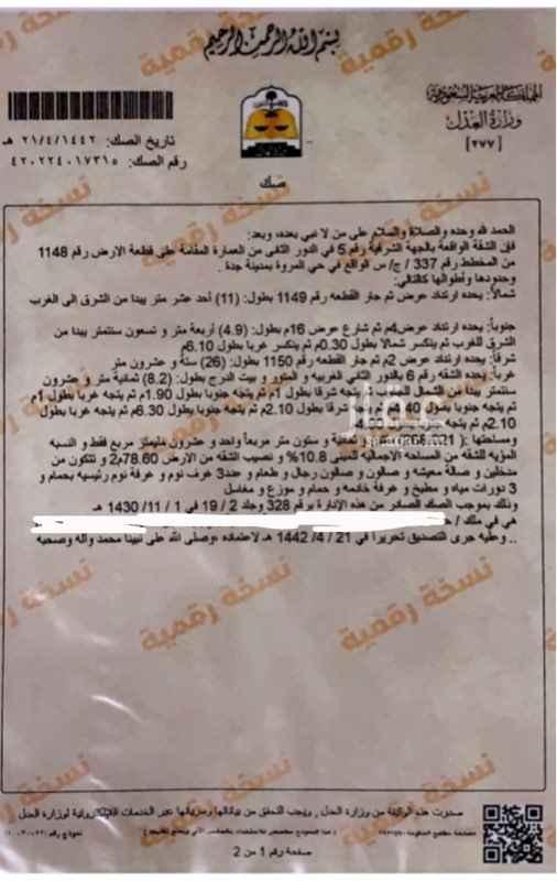 شقة للبيع في شارع الفضل بن مروان ، حي المروة ، جدة ، جدة