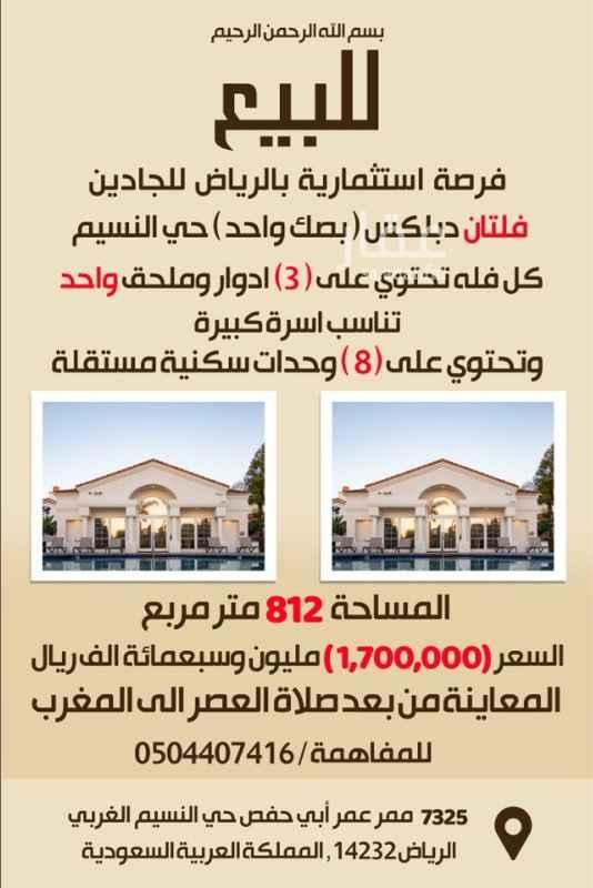 عمارة للبيع في شارع عمر ابي حفص ، حي النسيم الغربي ، الرياض ، الرياض