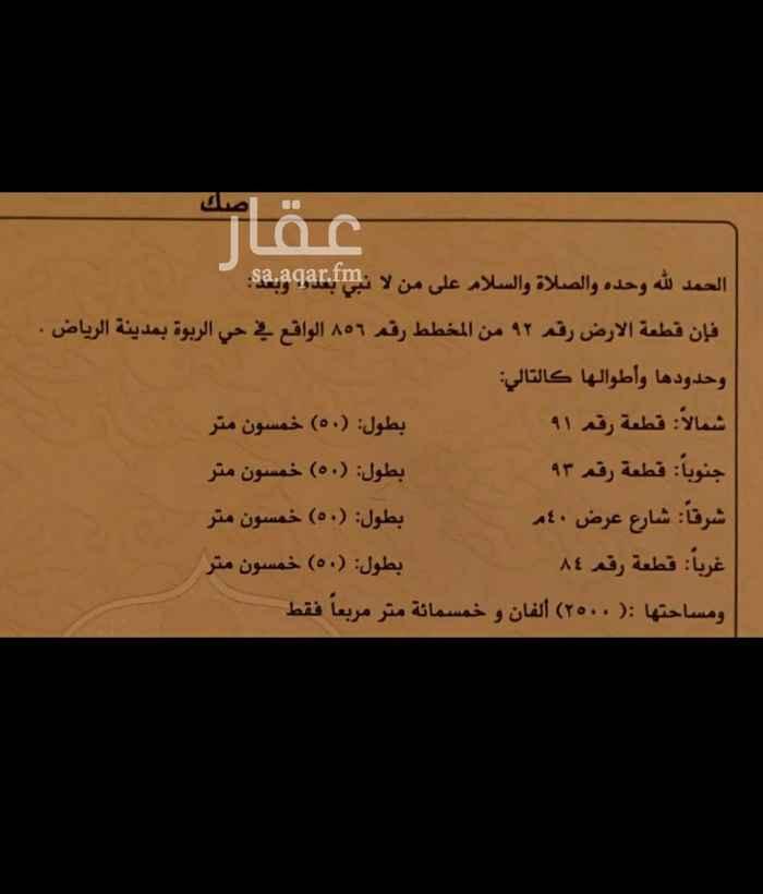 أرض للبيع في شارع المؤرخ بن بشر ، حي الربوة ، الرياض ، الرياض
