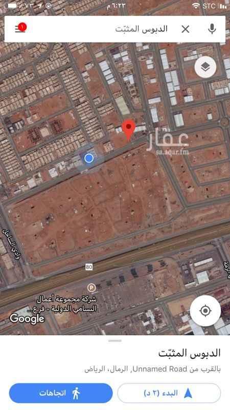 أرض للبيع في الرمال, الرياض