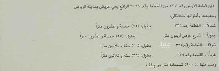 أرض للإيجار في طريق النفود ، حي عريض ، الرياض ، الرياض
