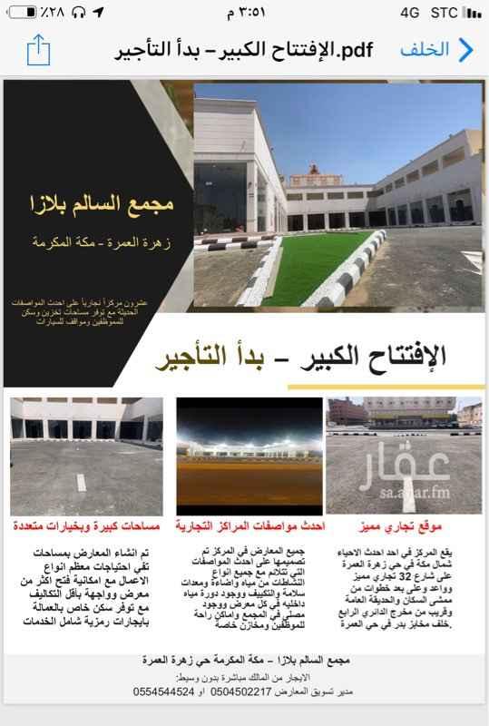 محل للإيجار في مكة