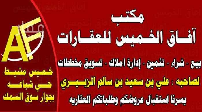 بيت للبيع في شارع ابو بكر الصديق ، حي شباعة ، خميس مشيط ، خميس مشيط