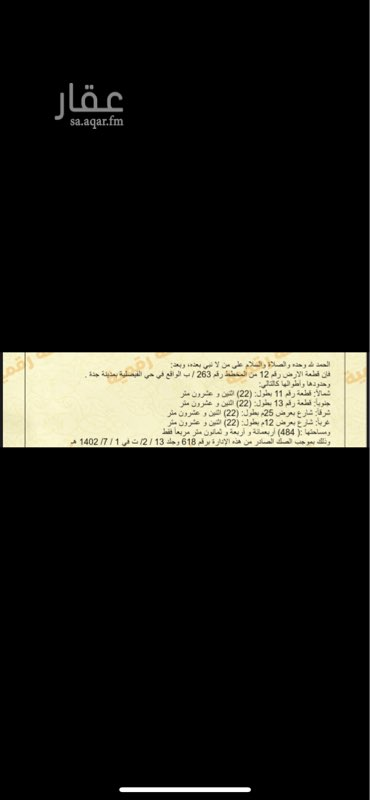 عمارة للبيع في شارع الامام عبدالعزيز ، حي الفيصلية ، جدة ، جدة
