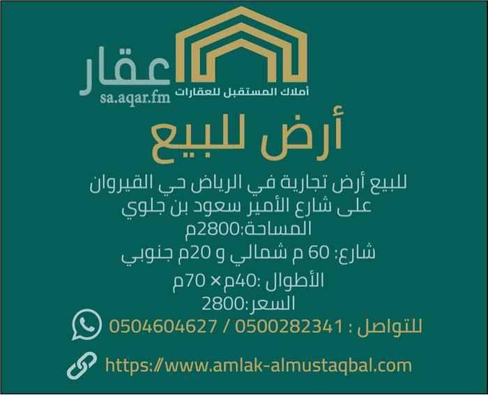أرض للبيع في طريق الأمير سعود بن عبدالله بن جلوي ، حي القيروان ، الرياض ، الرياض