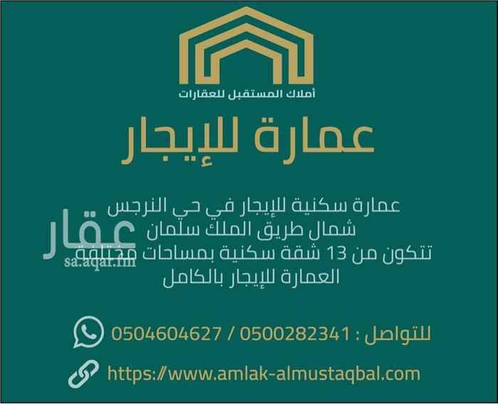 عمارة للإيجار في طريق عثمان بن عفان ، حي النرجس ، الرياض ، الرياض
