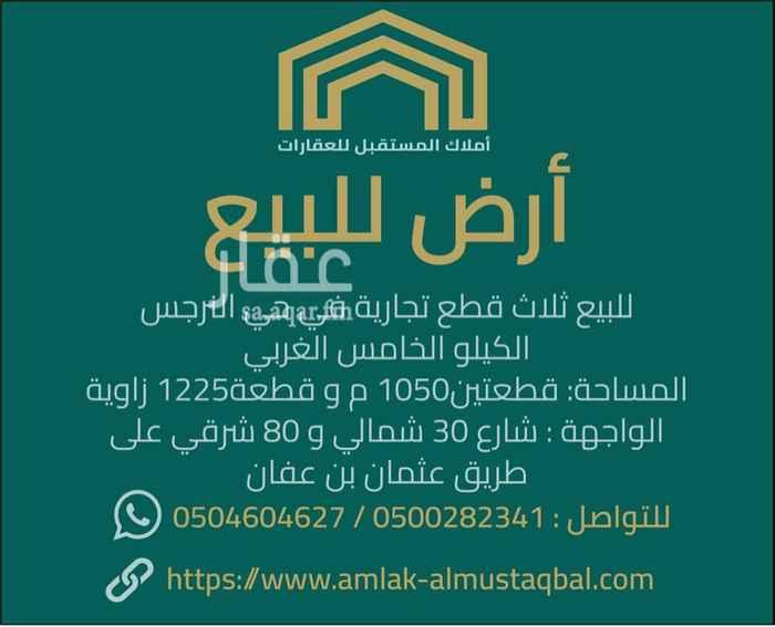 أرض للبيع في شارع عبدالوهاب اشي ، حي النرجس ، الرياض ، الرياض