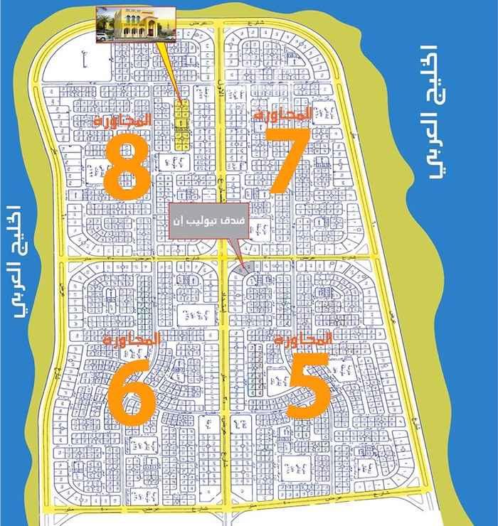 أرض للبيع في شارع 5هـ ، حي الشاطئ الغربي ، الدمام