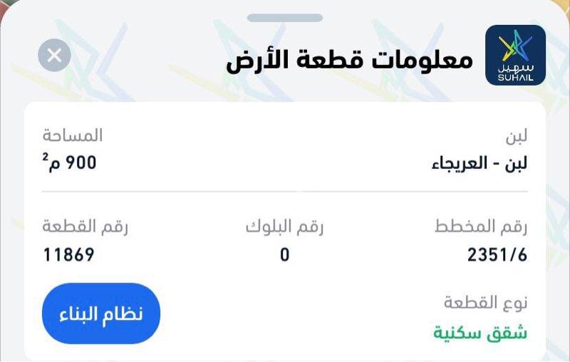 أرض للبيع في شارع الخوخ ، حي لبن ، الرياض ، الرياض