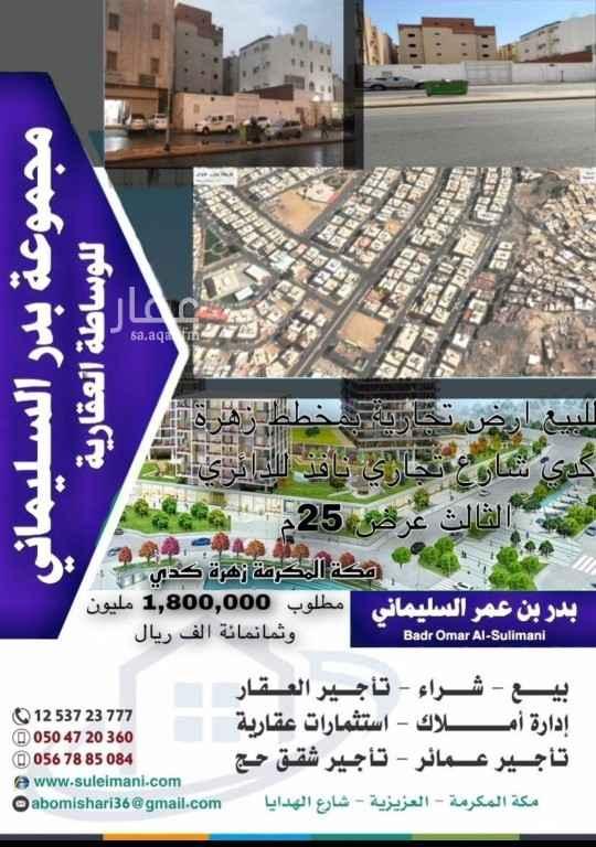 أرض للبيع في حي الكعكية ، مكة ، مكة المكرمة