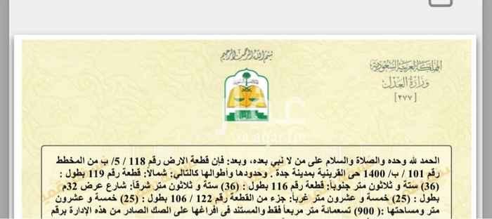 أرض للبيع في شارع مجاهد بن يوسف بن علي العمري ، حي القرينية ، جدة ، جدة