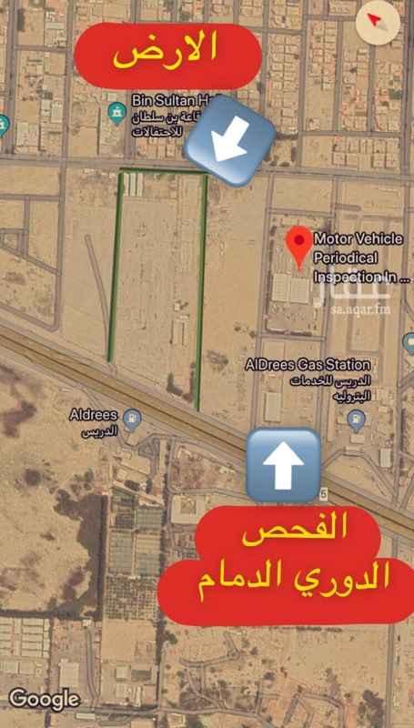 أرض للبيع في طريق ابو حدرية ، حي المنار ، الدمام