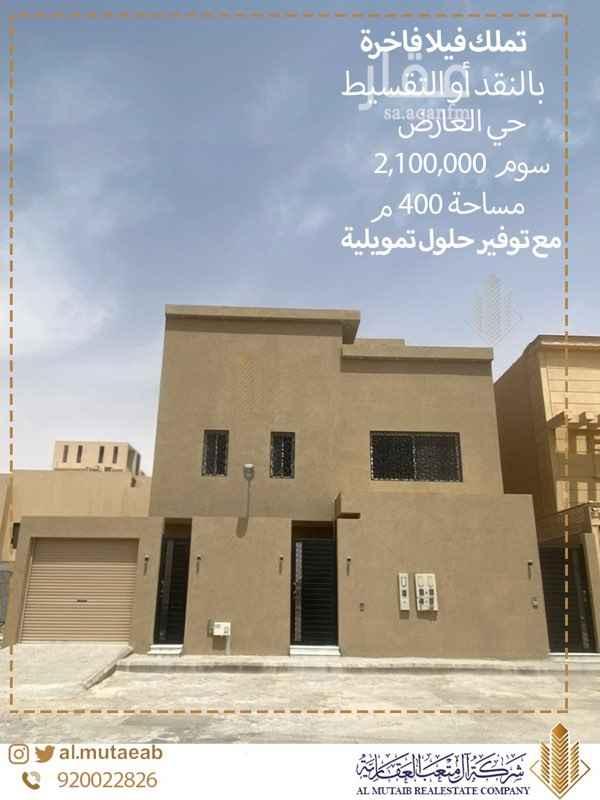 فيلا للبيع في حي ، شارع عبدالواحد السلمي ، حي العارض ، الرياض ، الرياض