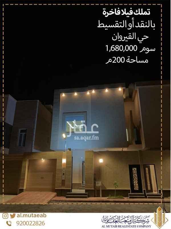 فيلا للبيع في حي ، شارع عبدالله غازي ، حي القيروان ، الرياض ، الرياض