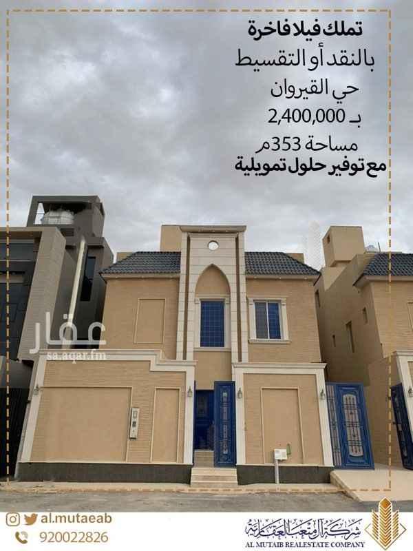 فيلا للبيع في حي ، شارع عيسى بن الفضل ، حي القيروان ، الرياض ، الرياض