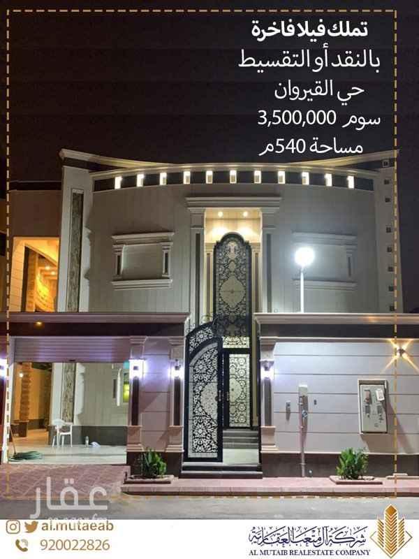 فيلا للبيع في شارع شهاب الدين بن ماجد ، حي القيروان ، الرياض ، الرياض