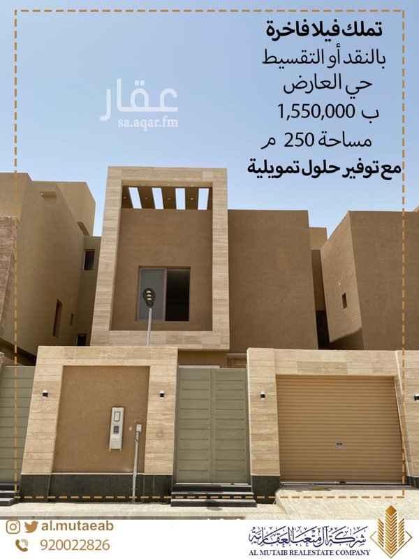 فيلا للبيع في شارع الحمر ، حي العارض ، الرياض ، الرياض