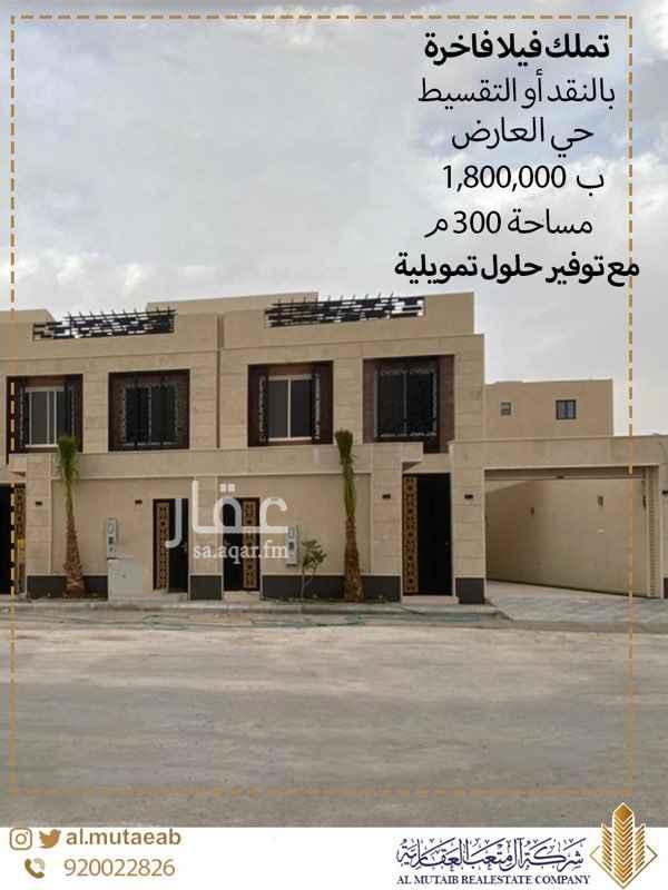 فيلا للبيع في شارع محمد السمدي ، حي العارض ، الرياض ، الرياض