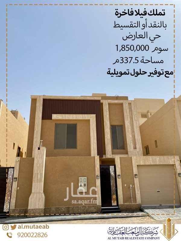 فيلا للبيع في شارع احمد بن عبدالرحمن الاشبوني ، حي العارض ، الرياض ، الرياض