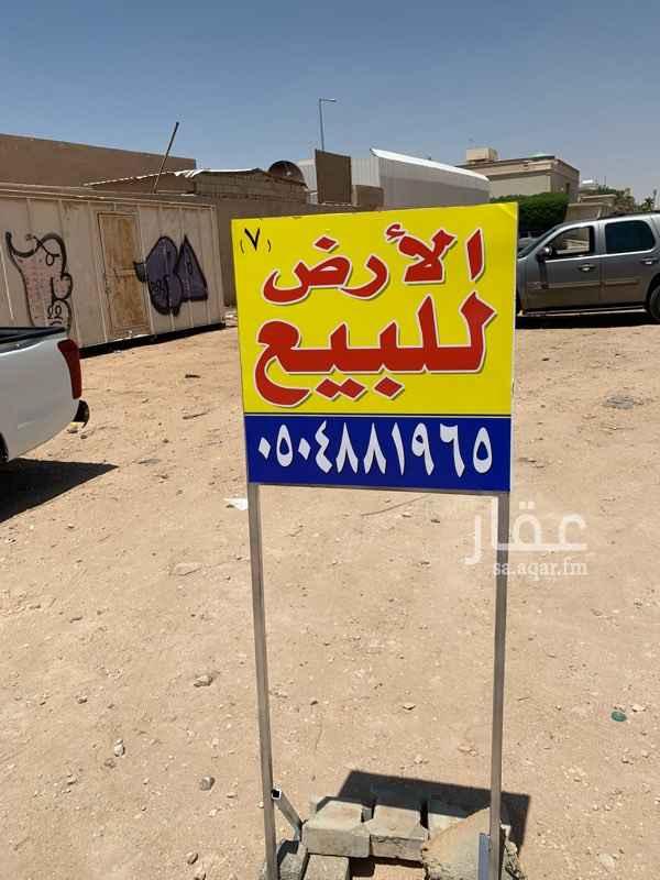أرض للبيع في طريق الملك عبدالله ، حي الحمراء ، الرياض