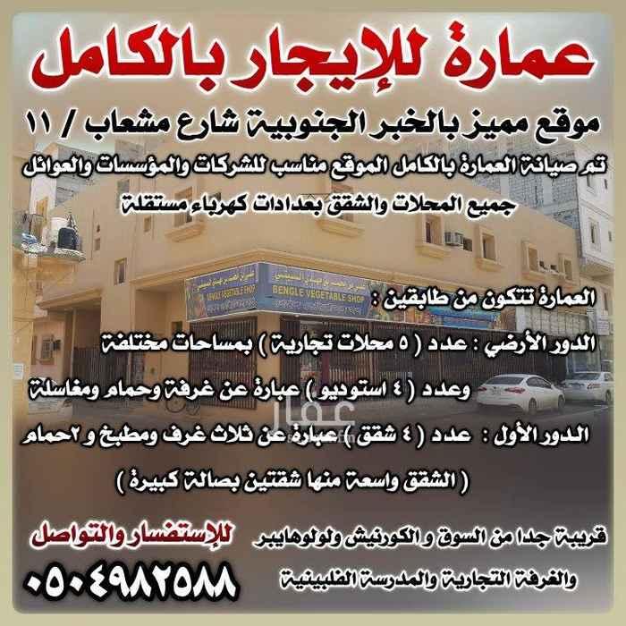 عمارة للإيجار في الشارع العاشر ، حي الخبر الجنوبية ، الخبر