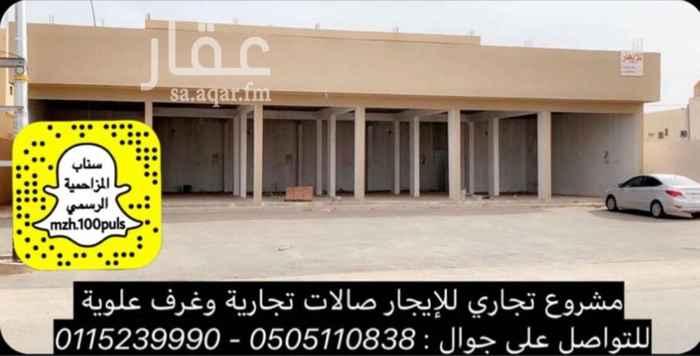 أرض للإيجار في شارع الأمير سطام بن عبدالعزيز ، حي الهدا ، المزاحمية
