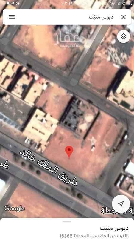 أرض للبيع في شارع عاصم بن قيس ، حي الملك عبدالعزيز ، المجمعة ، المجمعة