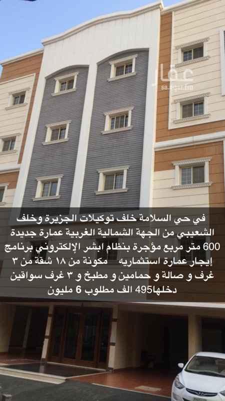 عمارة للبيع في شارع عصفور الجنه ، حي السلامة ، جدة
