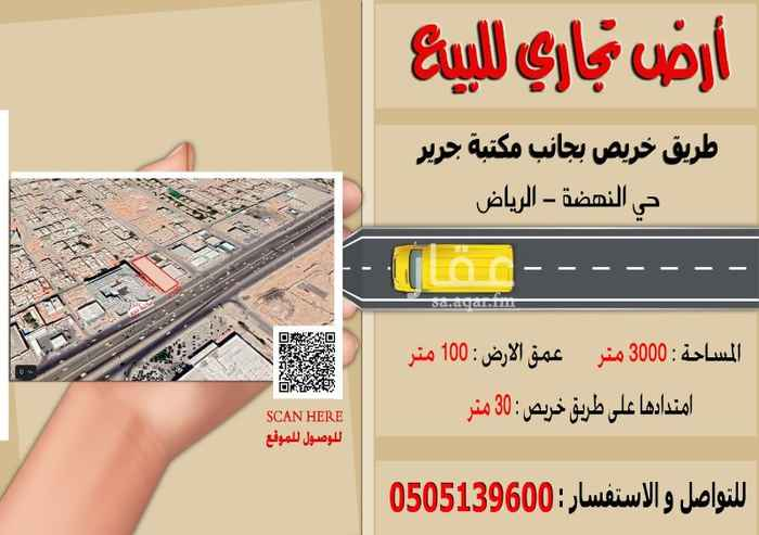 أرض للبيع في طريق خريص الفرعي ، حي النهضة ، الرياض ، الرياض