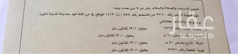 أرض للبيع في شارع جعفر بن جسر بن فرقد ، حي الملك فهد ، المدينة المنورة ، المدينة المنورة