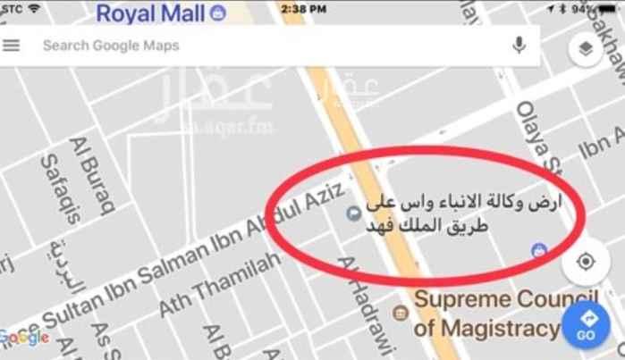 أرض للبيع في طريق الملك فهد الفرعي ، حي الرحمانية ، الرياض