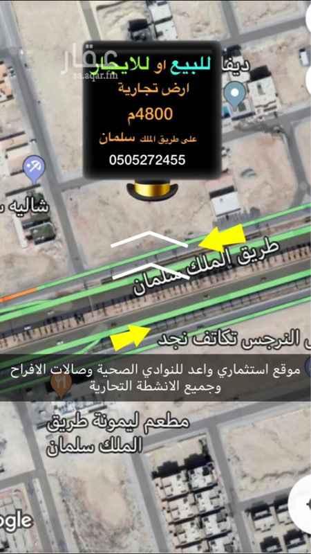 أرض للبيع في النرجس, الرياض